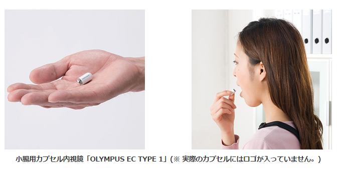 錠剤のように飲み込める小腸用のカプセル内視鏡、日本で販売認可|オリンパス
