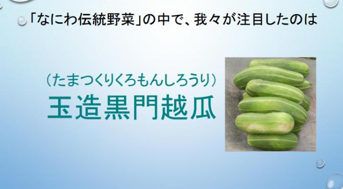 玉造黒門越瓜(しろうり)にアルコール性肝臓疾患の予防効果(ALT値の減少・肝線維化の抑制)|大阪市立大の研究