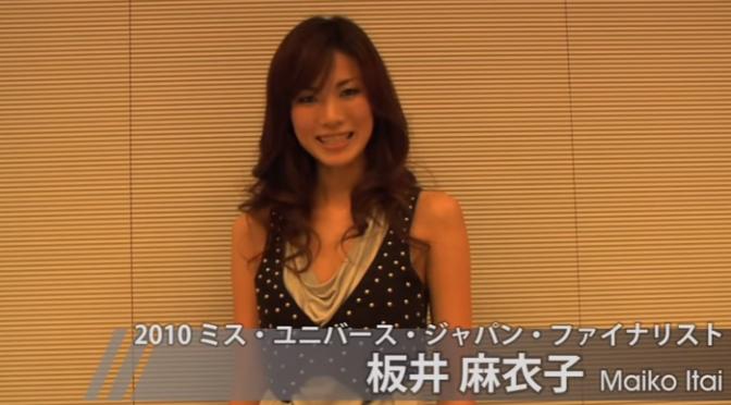 """<ミス・ユニバース>2010年日本代表の板井麻衣子さん 5キロ増量で世界一へ""""割れた腹筋"""""""