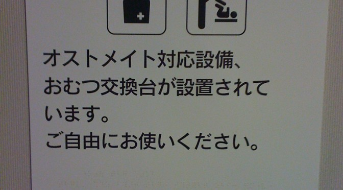 中井美穂さんは腹膜炎の手術に備えて一年間人工肛門(ストーマ)をつけて仕事していた