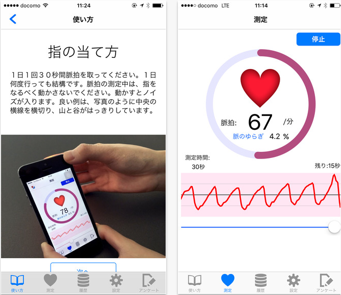 「HearTily」|東大とNTTドコモ、ResearchKitで脈の揺らぎを測定するアプリを開発 不整脈と生活習慣病の関連性解析
