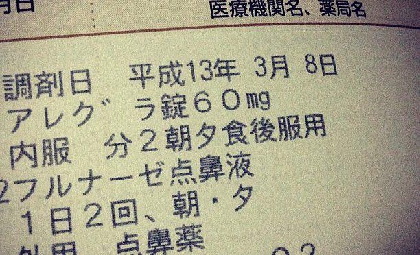 「お薬手帳」を避難時に持ち出すことの有効性が熊本地震で再確認