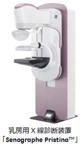乳房用X線診断装置(マンモグラフィ)「Senographe Pristina」