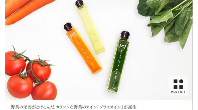 プラスオイル|肥後製油
