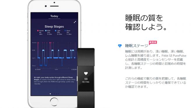 睡眠の質を確認しよう|Fitbit