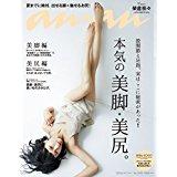 #榮倉奈々 さんのような美脚になる方法(ふくらはぎマッサージ)・トレーニング方法とは?