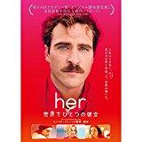 恋をすると、なぜ「触れたい」という感情が生まれるか?|映画「her/世界でひとつの彼女」