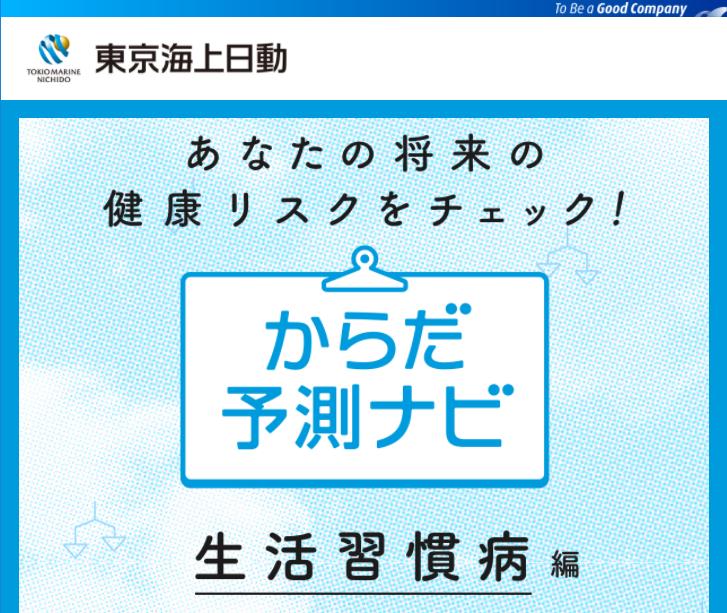 「からだ予測ナビ 生活習慣病編」|10 年後の生活習慣病の発症率を予測するサービスを開発|東京海上日動