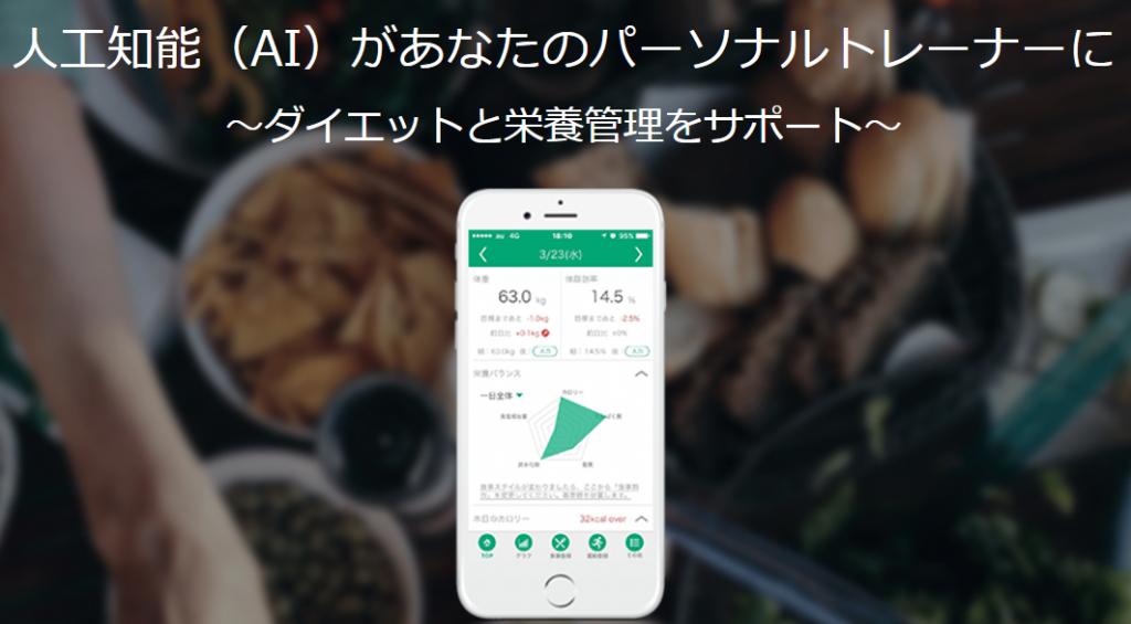ヘルスケアアプリ「カロミル」において食事画像データを自動的に判別する人工知能(AI)を自社開発|ライフログテクノロジー