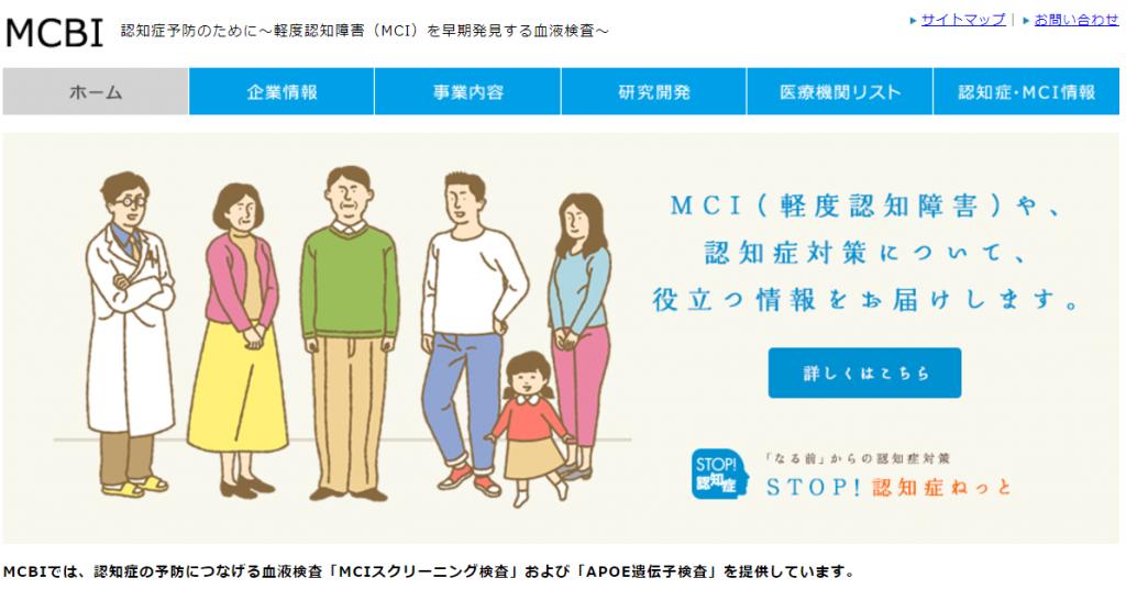 MCBI|軽度認知障害を早期発見する血液検査