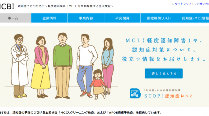 太陽生命と島津製作所、MCI(軽度認知障害)を早期に発見できる「MCIスクリーニング検査」を医療機関を通じて提供している株式会社MCBIに共同出資