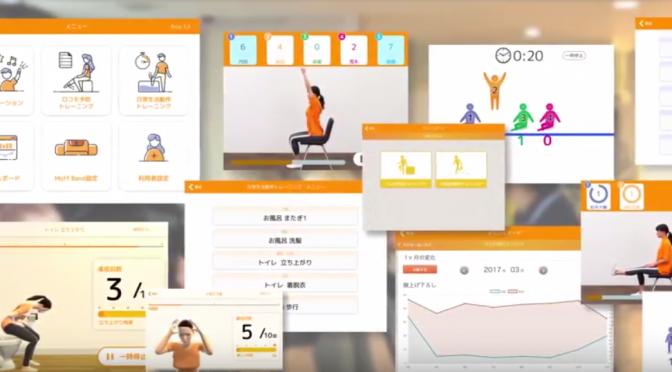 #IoT(Moffバンド)を活用した高齢者の運動データを可視化することで自立支援をするサービス「モフトレ」開始|病院向けアプリ「モフ測」の実証実験開始|Moff・三菱総合研究所・株式会社早稲田エルダリーヘルス事業団