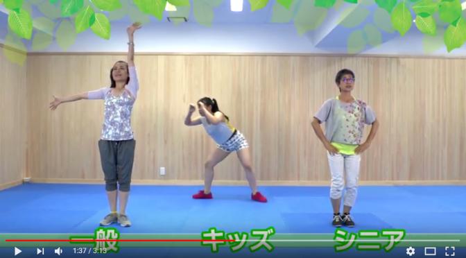 【動画】ロコモ対策のための3世代別に区分された3分体操「ACTIVE5」のやり方|立命館大学・順天堂大学