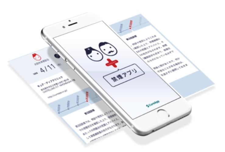 ニコチン依存症治療アプリ「CureApp 禁煙」の日本初の「アプリの治験」の開始を発表|CureApp(キュア・アップ)