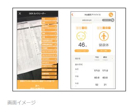 「健康年齢®OCR サービス」|タブレット端末のカメラを健康診断書にかざすだけで体の状態をわかりやすく表示してくれるサービス|JMDC ・キヤノンMJ