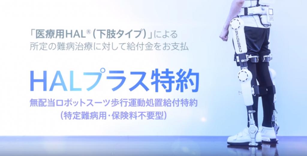 ロボットスーツ「医療用HAL®」による8つの神経・筋難病疾患の治療を保障する生命保険「HALプラス特約」|大同生命保険