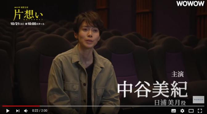 #中谷美紀 さん、役作りで筋トレと食事で男性的な体になるよう肉体改造|WOWOW『連続ドラマW 東野圭吾「片想い」』