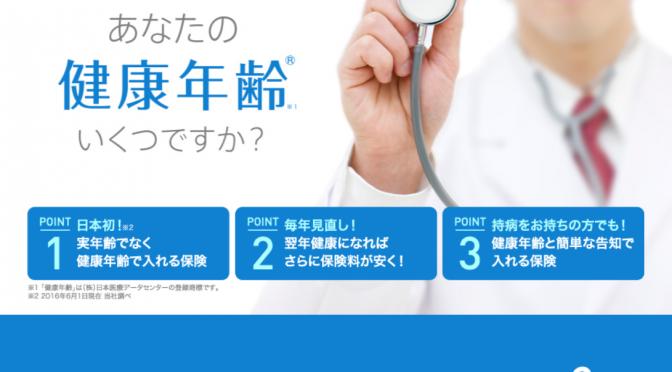 「健康年齢連動型医療保険」|「健康年齢®」が低いほど保険料が安くなる!|健康年齢少額短期保険