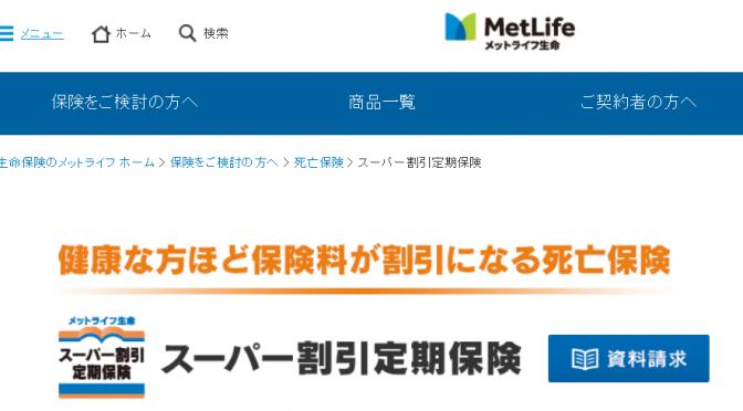 「スーパー割引定期保険」|健康な人ほど保険料が割引される死亡保険|メットライフ生命