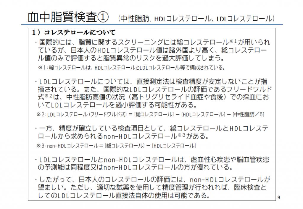 日本人のコレステロールの評価にはnon-HDLコレステロールが望ましい|厚生労働省