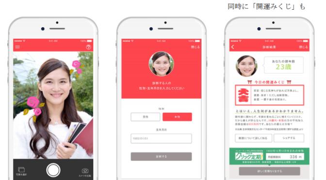 SBI生命、顔年齢を診断してくれる無料スマホアプリ『SBI生命顔年齢診断』をiOS向けに提供開始