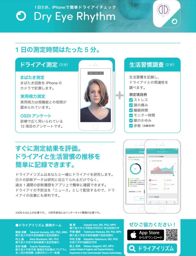 スマホアプリでドライアイ指数がチェックできるドライアイアプリ「ドライアイリズム」|順天堂大学