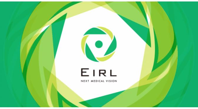 人工知能(AI)を活用した医療画像診断支援技術「EIRL(エイル)」を発表|エルピクセル(LPixel)
