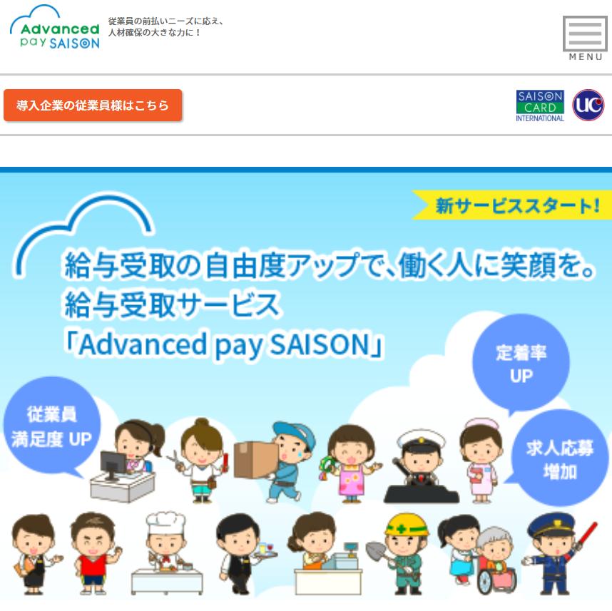 給与受取サービス|クレディセゾン Advanced pay SAISON(アドバンストペイ セゾン)