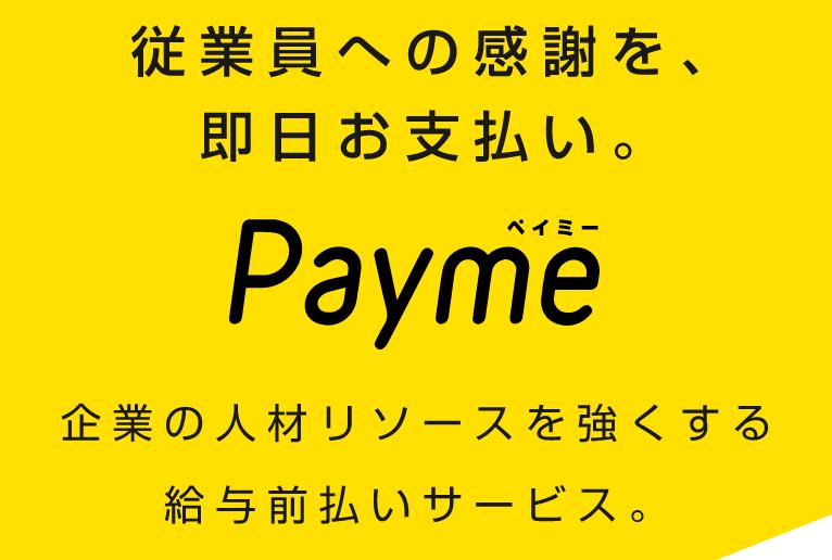 Payme(ペイミー)|給与前払いサービス