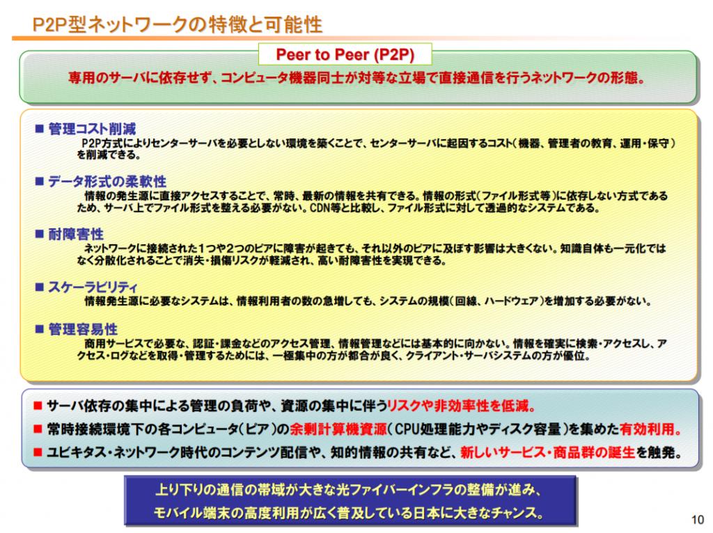 P2P型ネットワークの特徴と可能性