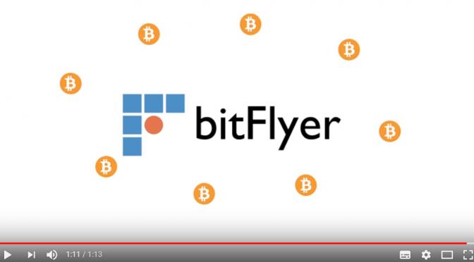 仮想通貨取引所bitFlyer(ビットフライヤー)、米国・欧州で仮想通貨取引サービス開始