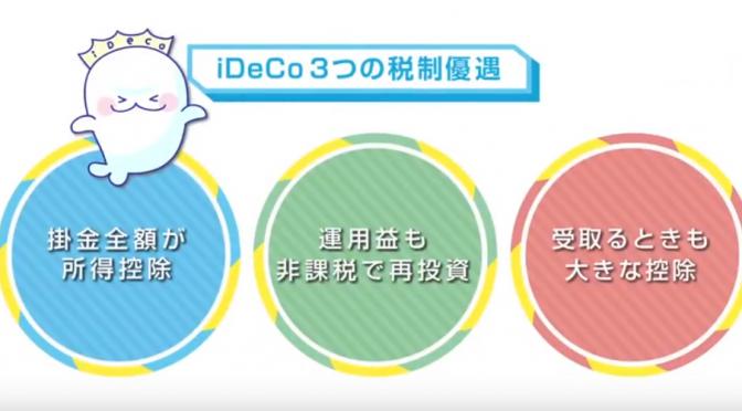 iDeCo(イデコ:個人型確定拠出年金)とは?わかりやすく簡単に!