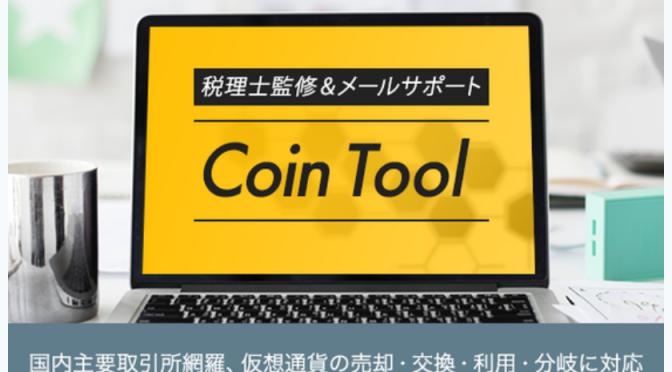 税理士監修による仮想通貨の確定申告用計算WEBサービス「Coin Tool(コインツール)」