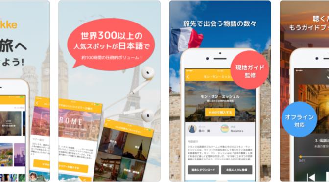 多言語トラベル音声ガイドアプリ「Pokke」|世界中の観光スポットや街歩きの音声ガイドが楽しめる♪