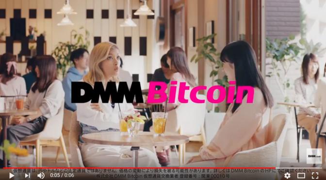 仮想通貨ビットコイン取引所のCMまとめ|bitFlyer(成海璃子)・Coincheck(出川哲朗)・DMM Bitcoin(ローラ)・Zaif(剛力彩芽)
