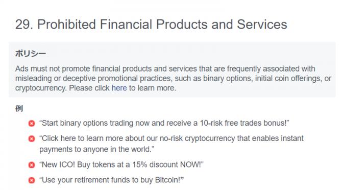 Facebook、バイナリーオプション・ICO・仮想通貨(暗号通貨)の広告を禁止|ザッカーバーグさんの新年の投稿と関係はないの?