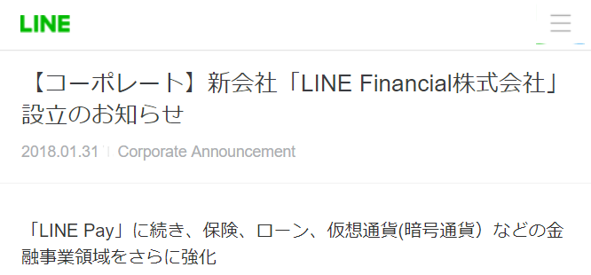 LINE、LINE Financial設立|「LINE Pay」に続き、保険、ローン、仮想通貨(暗号通貨)などの金融事業領域をさらに強化|LINE証券設立