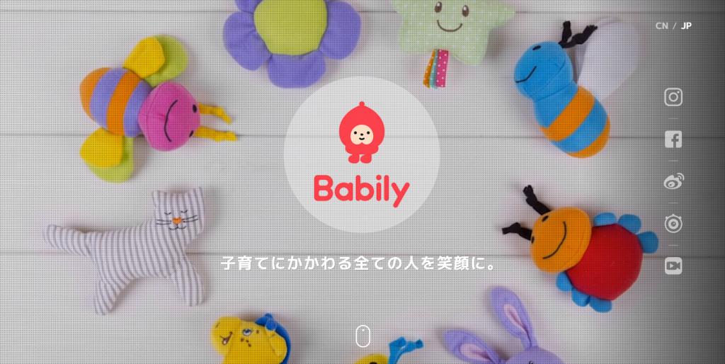 育児動画メディア「Babily(ベイビリー、贝贝粒)」