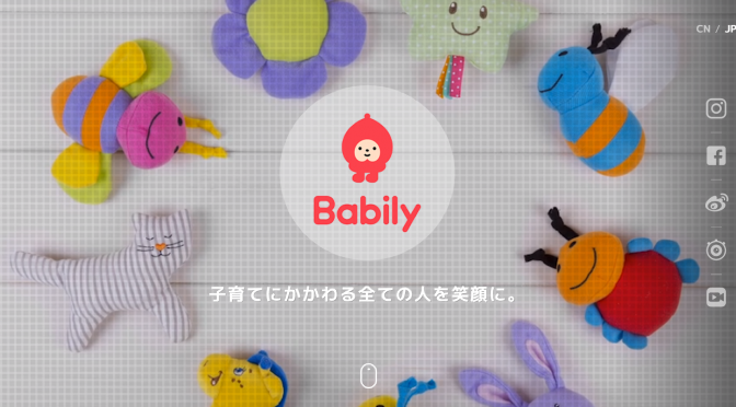 ユニ・チャームが出資する中国で一億回再生される育児動画メディア「Babily(ベイビリー、贝贝粒)」に注目!