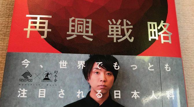 「日本再興戦略」(落合陽一)レビュー|NewsPicksのLive Picks「Weekly Ochiai」(動画)を合わせて見ると理解が高まる!