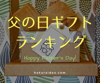 父の日プレゼントランキング