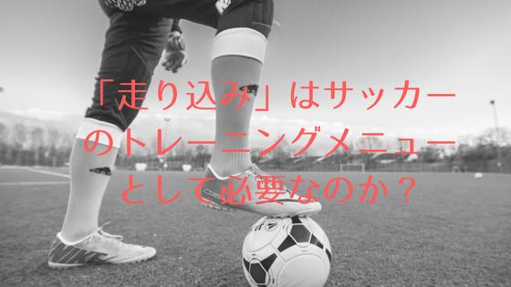 「走り込み」はサッカーのトレーニングメニューとして必要なのか?
