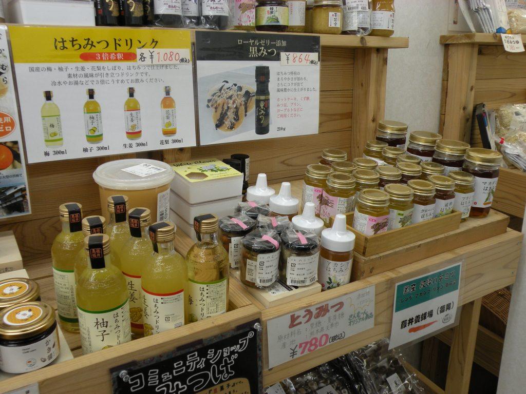 ハチミツ関連商品|生産者市場さんむーん