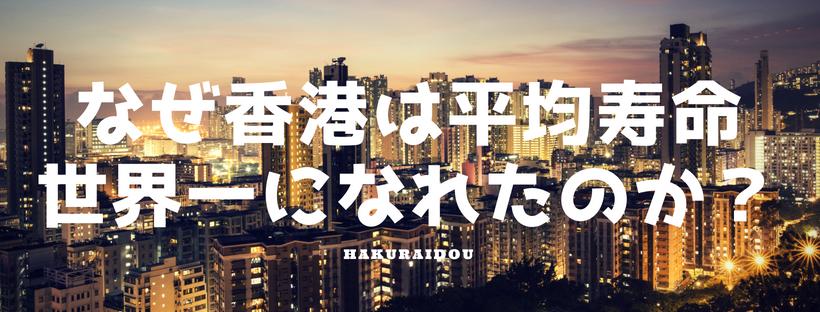 なぜ香港は平均寿命世界一になれたのか?