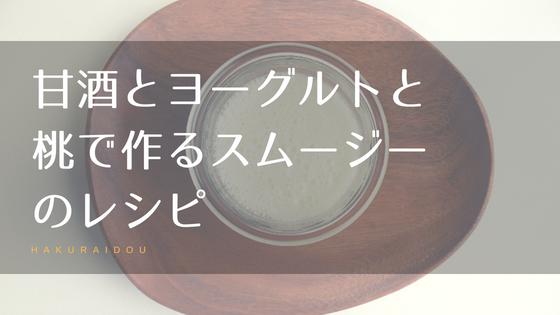 甘酒とヨーグルトと桃で作るスムージーのレシピ