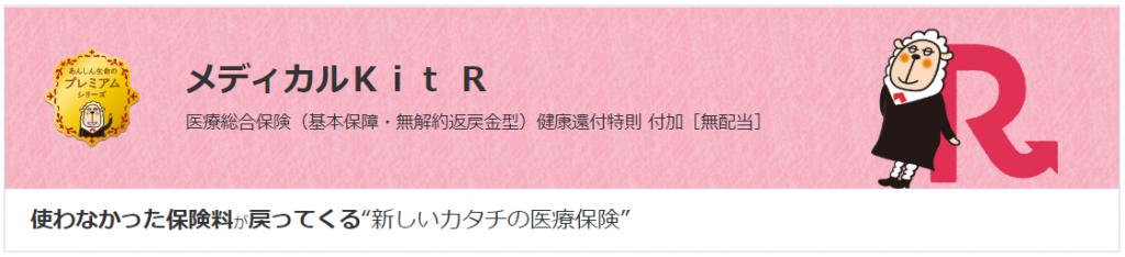 メディカルKit R|東京海上日動あんしん生命保険