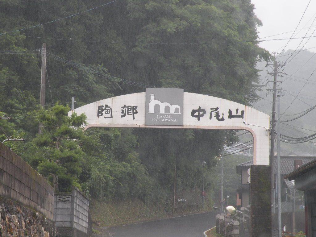 陶郷 中尾山