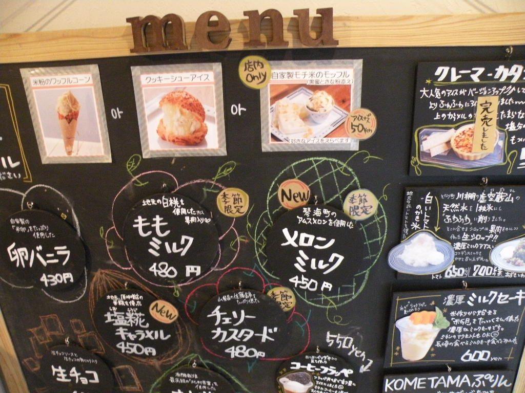 氷窯アイス「kometama(こめたま)」のメニュー|西の原
