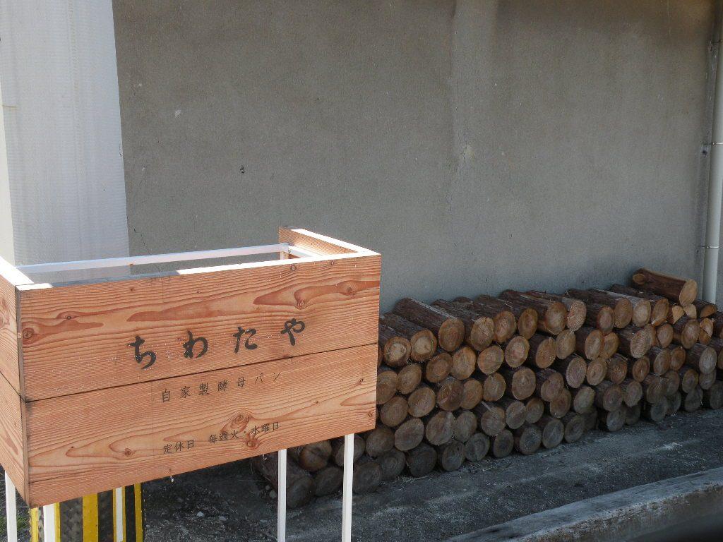 ちわたやさんは千綿第三瀬戸米倉庫をリノベーションしたSorriso riso(ソリッソリソ)さんの近くにあります。