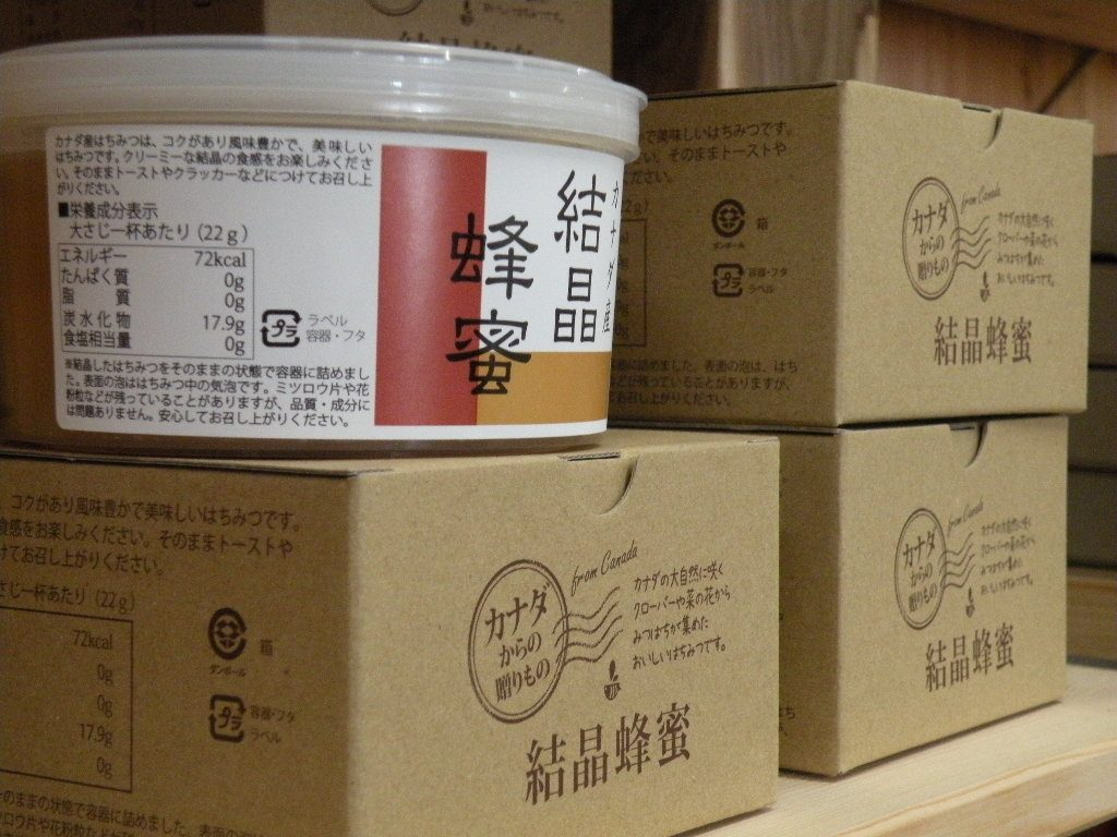 カナダ産結晶蜂蜜|生産者市場マルカズ